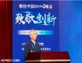财经中国2019 V峰会聚焦创新,倪光南等大咖分享了这些观点