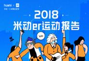 """小米联合华米共同发布运动年报:互联网圈成运动界""""黑洞"""""""
