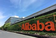 彭博社:阿里巴巴暂停部分聘雇 削减差旅支出