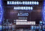 第三届AIAED大会将召开,汇集全球AI学术界泰斗、千亿基金、独角兽
