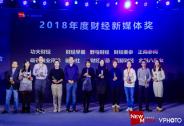 正商参阅荣获新盟New Media 2018年度财经新媒体奖