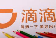 滴滴发春运公告:成立安全指挥部 程维柳青任总指挥