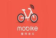 摩拜已死!品牌将更名为美团单车