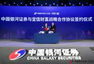 中国银河证券与宜信财富签署战略合作协议