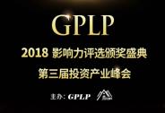 """""""2019 GPLP投资产业峰会暨影响力颁奖盛典""""震撼启幕"""