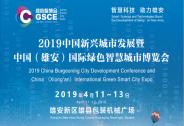 2019中国新兴城市发展暨中国(雄安)国际绿色智慧城市博览会