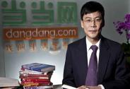 李国庆发布公开信宣布离开当当 曾称将做区块链