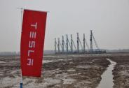 特斯拉上海厂正争取四家银行20亿美元贷款
