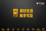 """业内首个全链条租赁服务平台""""京小租""""发布 让商户""""拎包入驻"""""""