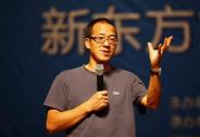 俞敏洪:后悔把新东方做大,我曾差点把公司引到歪门邪道上