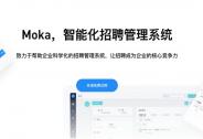 投资家网快讯|Moka完成B轮1.8亿人民币融资,高瓴资本领投