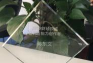 投资家网创始人蒋东文获今日头条2018财经领域最具影响力创作者称号