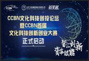 铅笔道承办CCBN文化科技创新创业大赛迎决赛 10强团队同台比拼