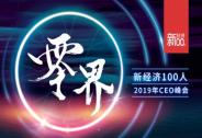 零界·新经济100人2019年CEO峰会邀你一起探索未来