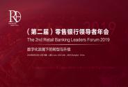 数字化浪潮下的转型与升级-2019第二届零售银行领导者年会即将召开