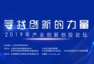 由饮鹿网承办的2019 年产业创新创投论坛成功召开