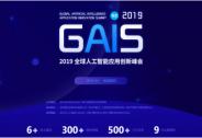 全球人工智能应用创新峰会如期而至,4月9日,深圳见!