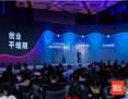 零界 · 新经济100人2019年CEO峰会在京圆满落幕