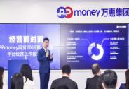 PPmoney胡新:专注小额借贷 始终看好合规平台发展前景