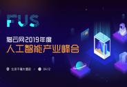 FUS猎云网2019AI峰会:AI产业爆发期,一边挤泡沫一边挖痛点