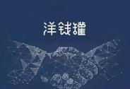 洋钱罐:小额分散践行普惠金融 科技优势助推行业发展