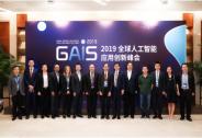"""解密最热AI""""芯""""话题,2019全球人工智能应用创新峰会在深圳举行"""