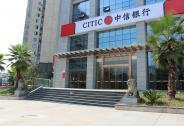 中信银行广州分行全力打造汽车全产业链综合金融服务