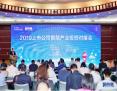 第七届中国电博会暨上市公司智能产业投资峰会在深圳隆重召开