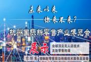 10月重磅来袭--2019第二届杭州国际新零售产业博览会