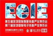 第五届深圳国际智能装备产业博览会