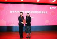张晓慧受聘担任清华大学五道口金融学院院长
