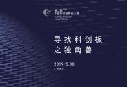 2019(第二届)中国新锐独角兽大赛——寻找科创板之独角兽