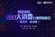 融资中国2019大消费行业投资峰会圆满落幕