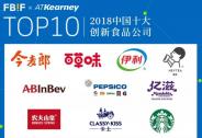 2018年度中国10大创新食品公司重磅揭晓