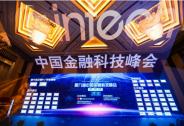 第九届中国金融科技峰会圆满落幕,众企业众志成城携手共进