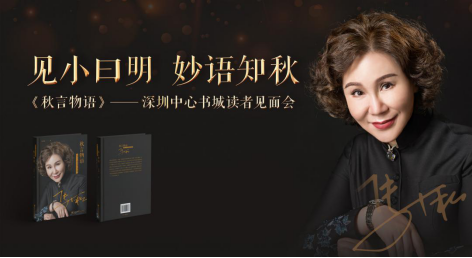 (改8)马小秋《秋言物语》读者见面会在深圳举行的副本25.png