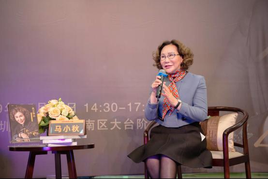 (改8)马小秋《秋言物语》读者见面会在深圳举行的副本930.png