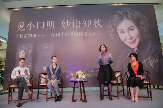 (改8)马小秋《秋言物语》读者见面会在深圳举行的副本1384.png