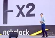 开启物联锁商用新时代,无需电池的nokelock无源锁X2横空出世