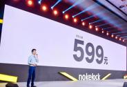 京东众筹599击穿行业低价 nokelock X1电智能门锁引领创新革命