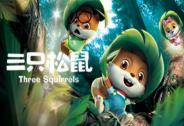 三只松鼠:坚果帝国的IPO之战