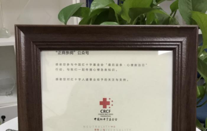 正商参阅积极支持中国红十字基金会发起的爱心救助活动