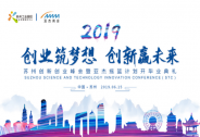 """报名启动丨""""创业筑梦想 创新赢未来""""2019苏州创新创业峰会"""
