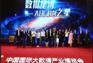 """""""数据星河——ABC科创之星""""亮相第五届中国(贵阳)大数据交易高"""