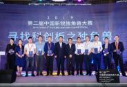 2019(第二届)中国新锐独角兽大赛再创辉煌