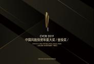 CVCRI·2019中国风险投资年度大奖·金投奖 榜单结果荣耀揭晓