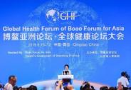 博鳌亚洲论坛全球健康论坛大会今日正式开幕