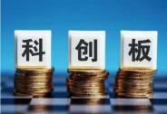 投资家网快讯|历史性时刻到来,科创板正式开板!