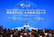博鳌亚洲论坛全球健康论坛大会圆满闭幕