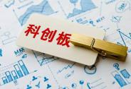 科创板:中国创投业千载难逢的历史机遇